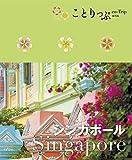 ことりっぷ 海外版 シンガポール (旅行ガイド)
