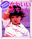 かわいい赤ちゃん―棒針あみとかぎ針あみ