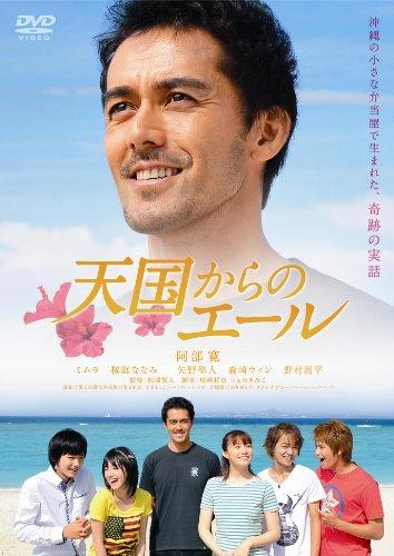 天国からのエール スタンダード・エディション [DVD]