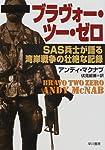 ブラヴォー・ツー・ゼロ―SAS兵士が語る湾岸戦争の壮絶な記録 (ハヤカワ文庫NF)