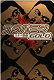 スタパミンGOLD (TECH BOOKS)