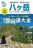 八ヶ岳トレッキングサポートBOOK2020 (NEKO MOOK)