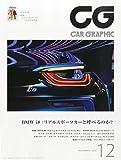 CG (カーグラフィック) 2014年 12月号 [雑誌]