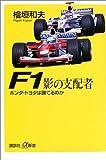 F1影の支配者―ホンダ・トヨタは勝てるのか (講談社プラスアルファ新書)