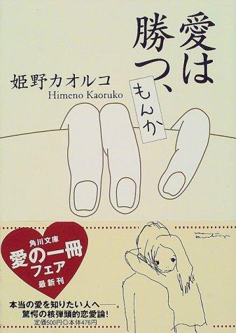 愛は勝つ、もんか (角川文庫)の詳細を見る