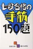 七段合格の手筋150題 (囲碁文庫) 画像