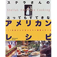 ステラさんのとってもすてきなアメリカンレシピ―112のおいしいカントリー料理&ケーキ
