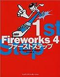 Fireworks 4ファーストステップ