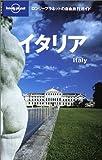 ロンリープラネットの自由旅行ガイド イタリア (ロンリープラネットの自由旅行ガイド (A-04))