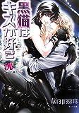 黒猫はキスが好き (キャラ文庫)