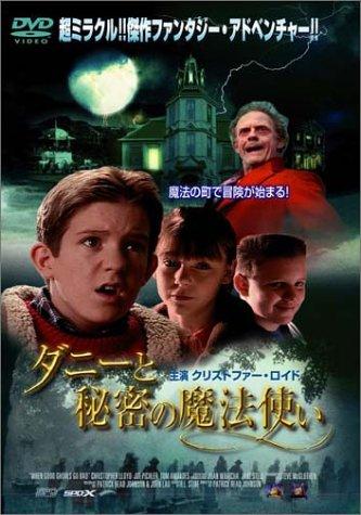 ダニーと秘密の魔法使い [DVD]