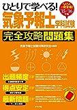 '15-'16年版 ひとりで学べる! 気象予報士試験 完全攻略問題集