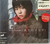 青空のナミダ(初回生産限定盤DVD付)