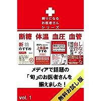 頼りになるお医者さんシリーズ 【無料お試し版】 Vol.1