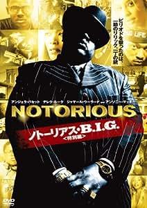 ノトーリアス・B.I.G.(特別編) [DVD]