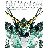 機動戦士ガンダムUCインサイドアニメーションワークス2