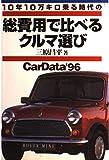 総費用で比べるクルマ選び―CarData〈'96〉