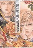 輝夜姫 13 (白泉社文庫)
