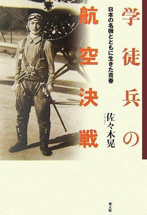 学徒兵の航空決戦―日本の名機とともに生きた青春