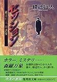 セッション―綾辻行人対談集 (集英社文庫)