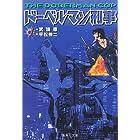 ドーベルマン刑事(デカ) (1) (集英社文庫―コミック版)