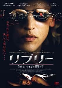 リプリー 暴かれた贋作 [DVD]