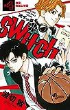 switch(4) (少年サンデーコミックス)