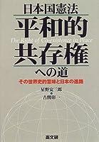 日本国憲法 平和的共存権への道―その世界史的意味と日本の進路