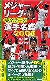 メジャーリーグ・完全データ選手名鑑〈2005〉