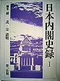 日本内閣史録 1