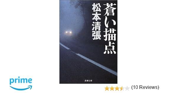 蒼い描点 (新潮文庫)   松本 清...
