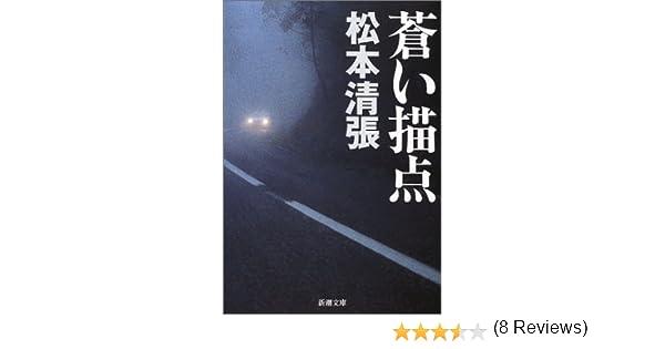 蒼い描点 (新潮文庫) | 松本 清...