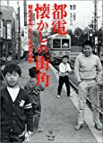 都電 懐かしの街角 昭和40年代とっておきの東京
