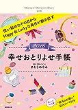 幸せおとりよせ手帳2016【特製インデックスシール付き】