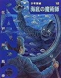 海底の魔術師 (少年探偵・江戸川乱歩)