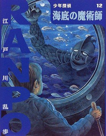 海底の魔術師 (少年探偵・江戸川乱歩)の詳細を見る