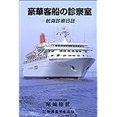 豪華客船の診察室―航海診療日誌