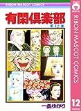 有閑倶楽部 12 (りぼんマスコットコミックスDIGITAL)