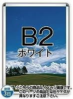 ポスターグリップ32R(屋内用)ホワイト TSK-PG-32R-B2W(N)