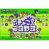 ガチンコプロ野球 (Game Boy Advance)