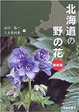 北海道の野の花