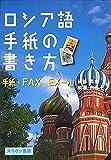 ロシア語 手紙の書き方