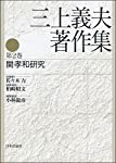 三上義夫著作集 第2巻