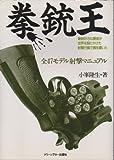拳銃王―全47モデル射撃マニュアル