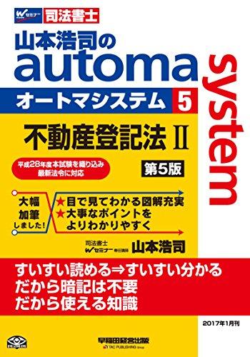 司法書士 山本浩司のautoma system (5) 不動産登記法(2) 第5版