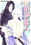 宿命の恋人―リアランの竜騎士と少年王 (コバルト文庫)
