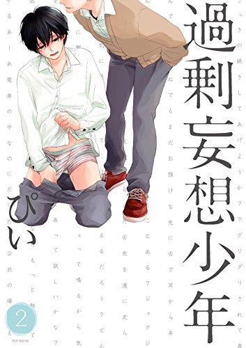 過剰妄想少年2 (ふゅーじょんぷろだくと)