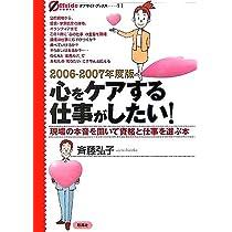 心をケアする仕事がしたい!〈2006‐2007年度版〉―現場の本音を聞いて資格と仕事を選ぶ本 (オフサイド・ブックス)