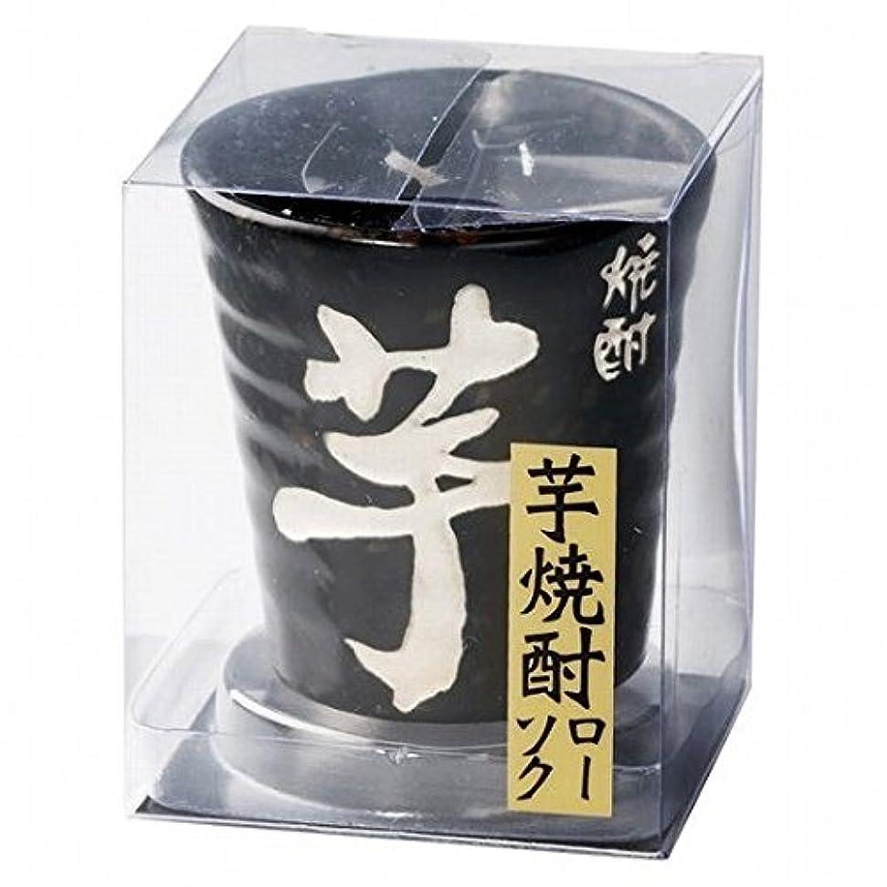 スクラッチ保持する手足kameyama candle(カメヤマキャンドル) 芋焼酎ローソク キャンドル(86500000)