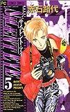 サイレント・アイ 5 (フラワーコミックス)